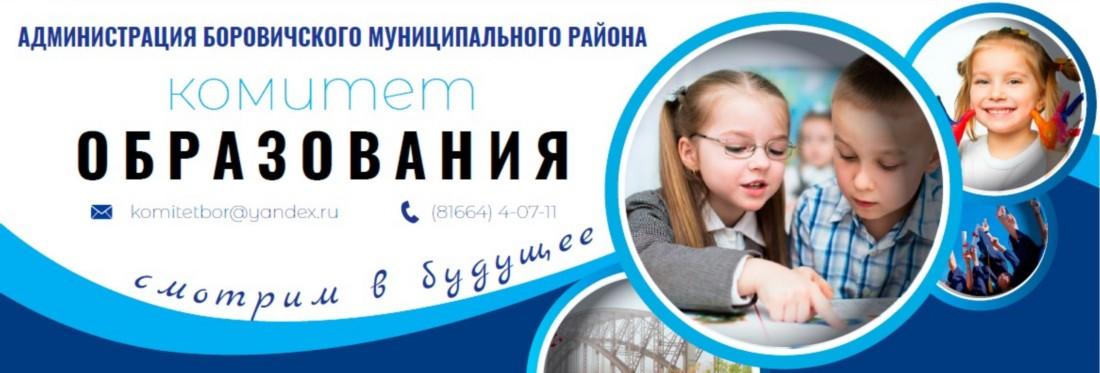 f83507453d6a5 Комитет образования г.Боровичи